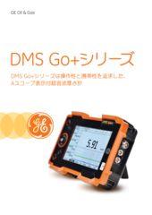DMSGo+新のサムネイル