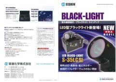 BlackLightのサムネイル