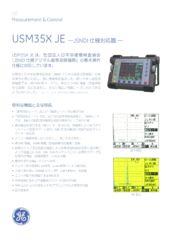 USM35X JEのサムネイル