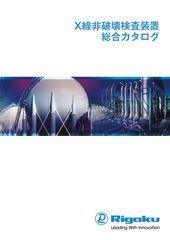 リガクポータブル総合カタログ201904のサムネイル