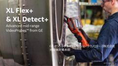 SCR-2019-121 R.0 XL Flex+ XL Detect+ Presentation_ -JPのサムネイル