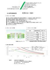 SH波用接触媒質 カタログのサムネイル