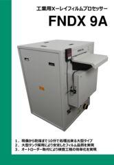 自動現像器FNDX9Aのサムネイル