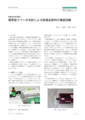 携帯型ラマン分光計による医薬品原料の確認試験のサムネイル