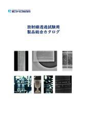 放射線製品カタログ 総合のサムネイル