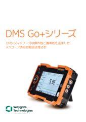 DMSGo+のサムネイル