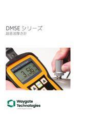 DM5Eのサムネイル