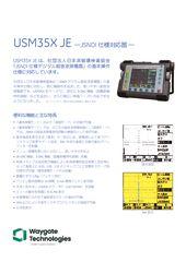 USM35XJEのサムネイル