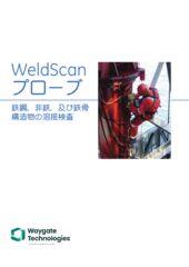WeldScanProbesのサムネイル