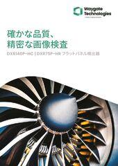DXR 140-75P-brochure-JP_Web版のサムネイル