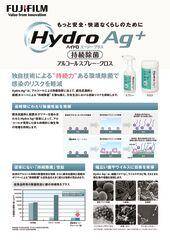 Hydro Ag⁺ カタログのサムネイル