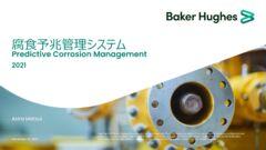 BH PCM2021_JPのサムネイル