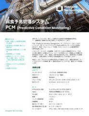 BHCS33669B-Predictive-Corrosion-Management_R4-pdf_JP_rev.1のサムネイル