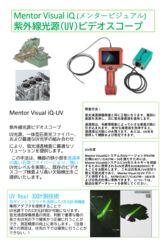 Mentor Visual iQ (メンタービジュアル) UV紹介のサムネイル