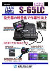 S-65LCカタログのサムネイル