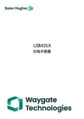 USM35X斜角手順書のサムネイル